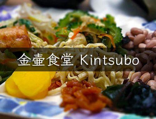 金壷食堂 Kintsubo