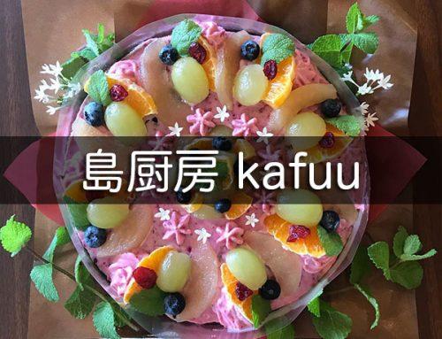 島厨房 kafuu